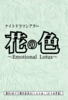 花の色〜Emotional Lotus〜