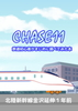 CHASE11